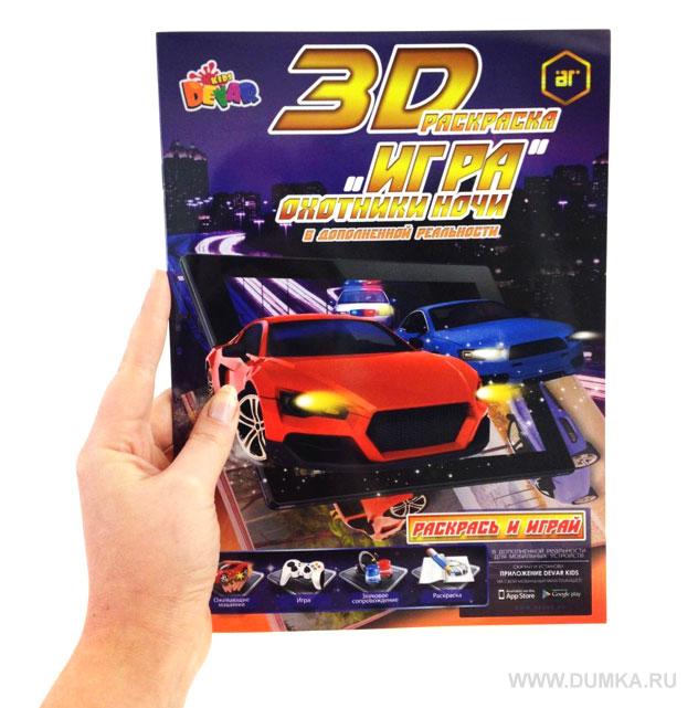 3D игра-раскраска «Охотники ночи» - фотография 6