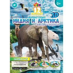 3D книга с живыми наклейками «Индия и Арктика»