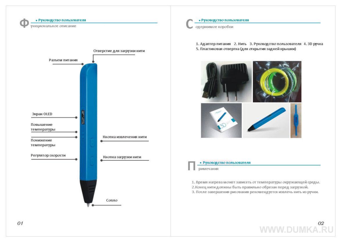 3d ручка rp600a инструкция