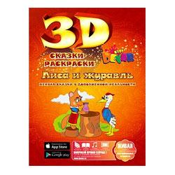 3D сказка-раскраска «Лиса и Журавль»