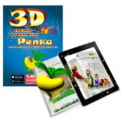 3D сказка-раскраска «Репка»
