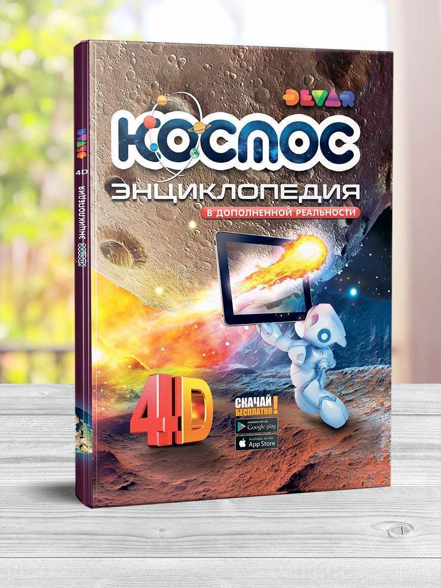 оживающие книги раскраски и игры купить в интернет