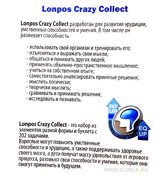 Игра «Crazy Collect» 202 задачи - фотография 14