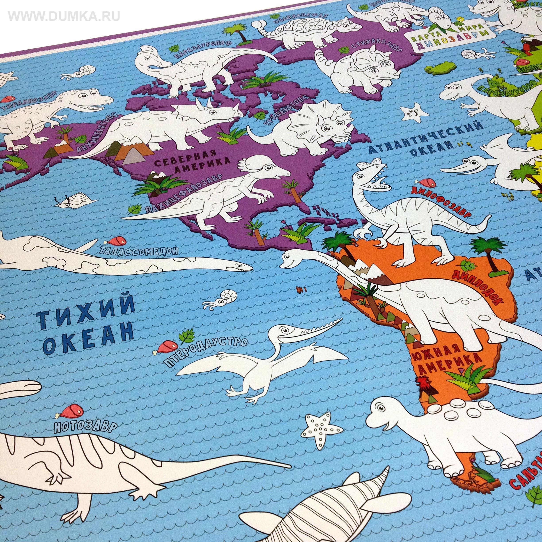 купить карту раскраску динозавры за 110 рублей в интернет