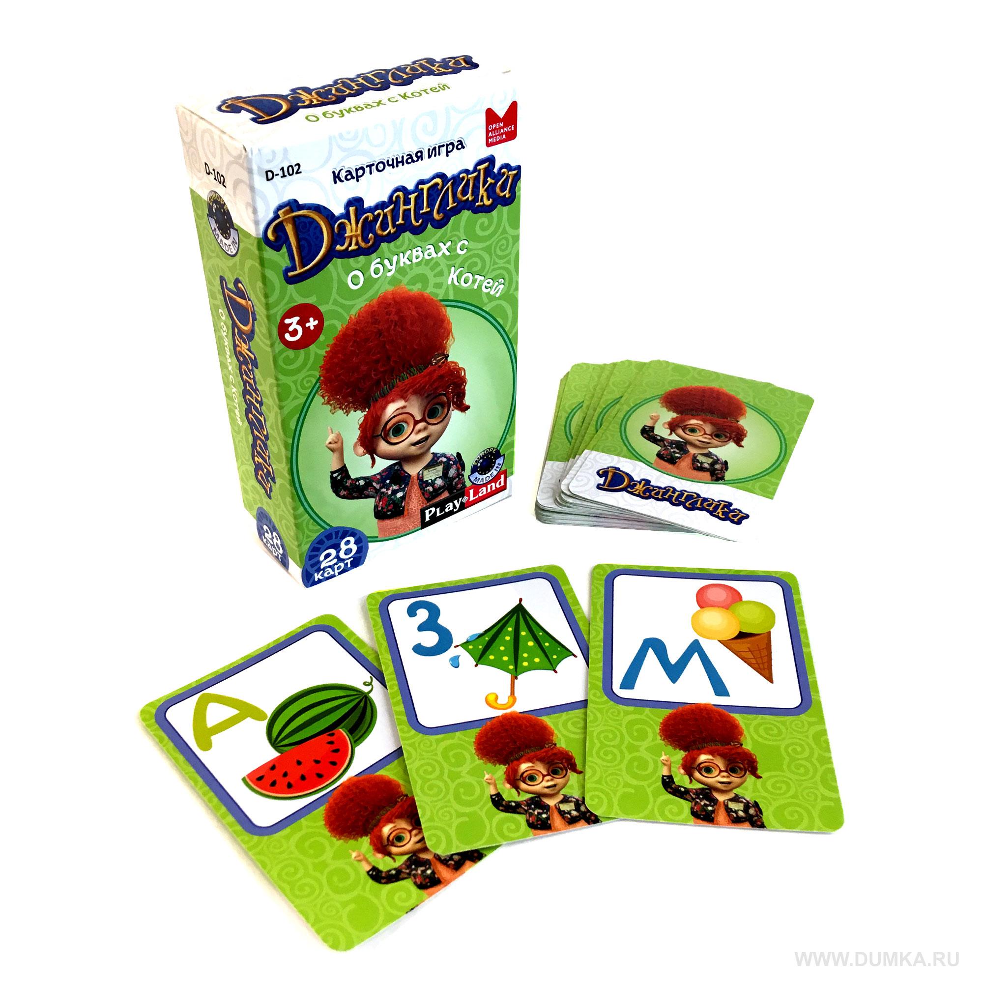 карточная игра 9 букв