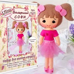 Набор для шитья игрушки «Балерина Софи»