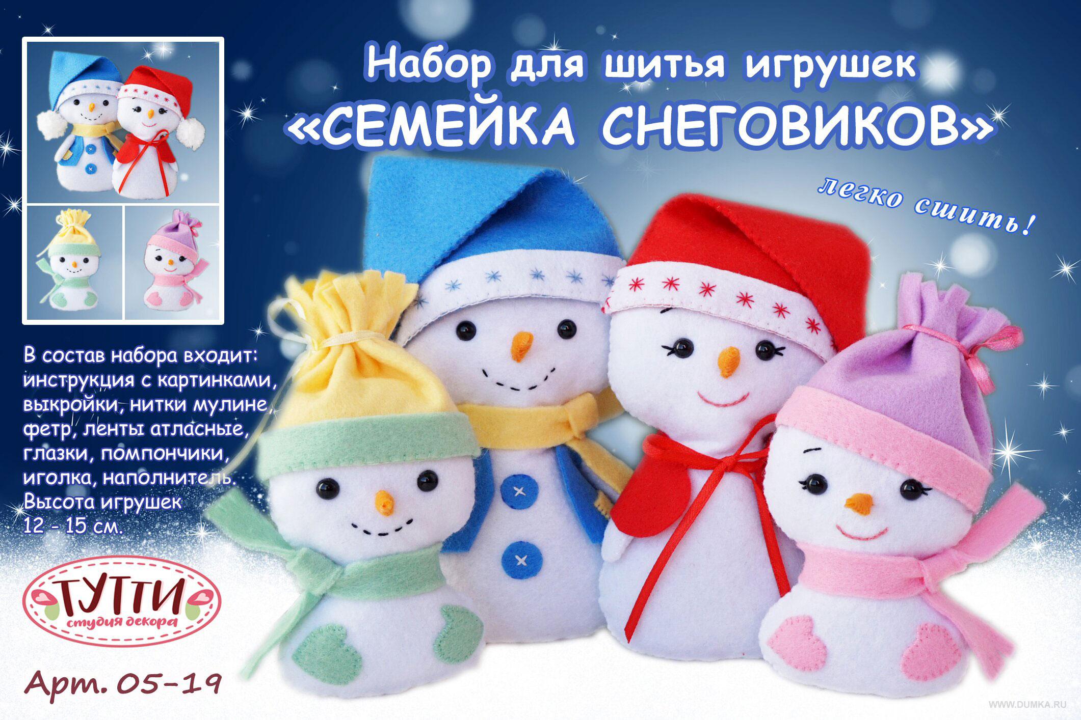 Набор для шитья игрушки «Семейка Снеговиков» - фотография 2