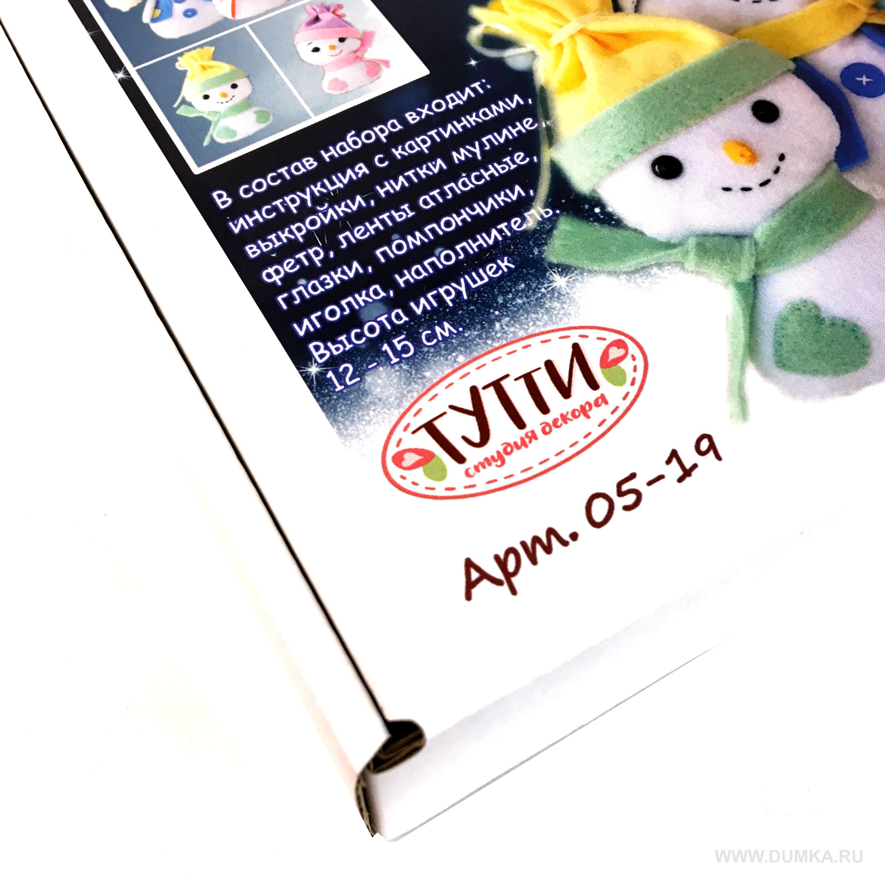 Набор для шитья игрушки «Семейка Снеговиков» - фотография 5