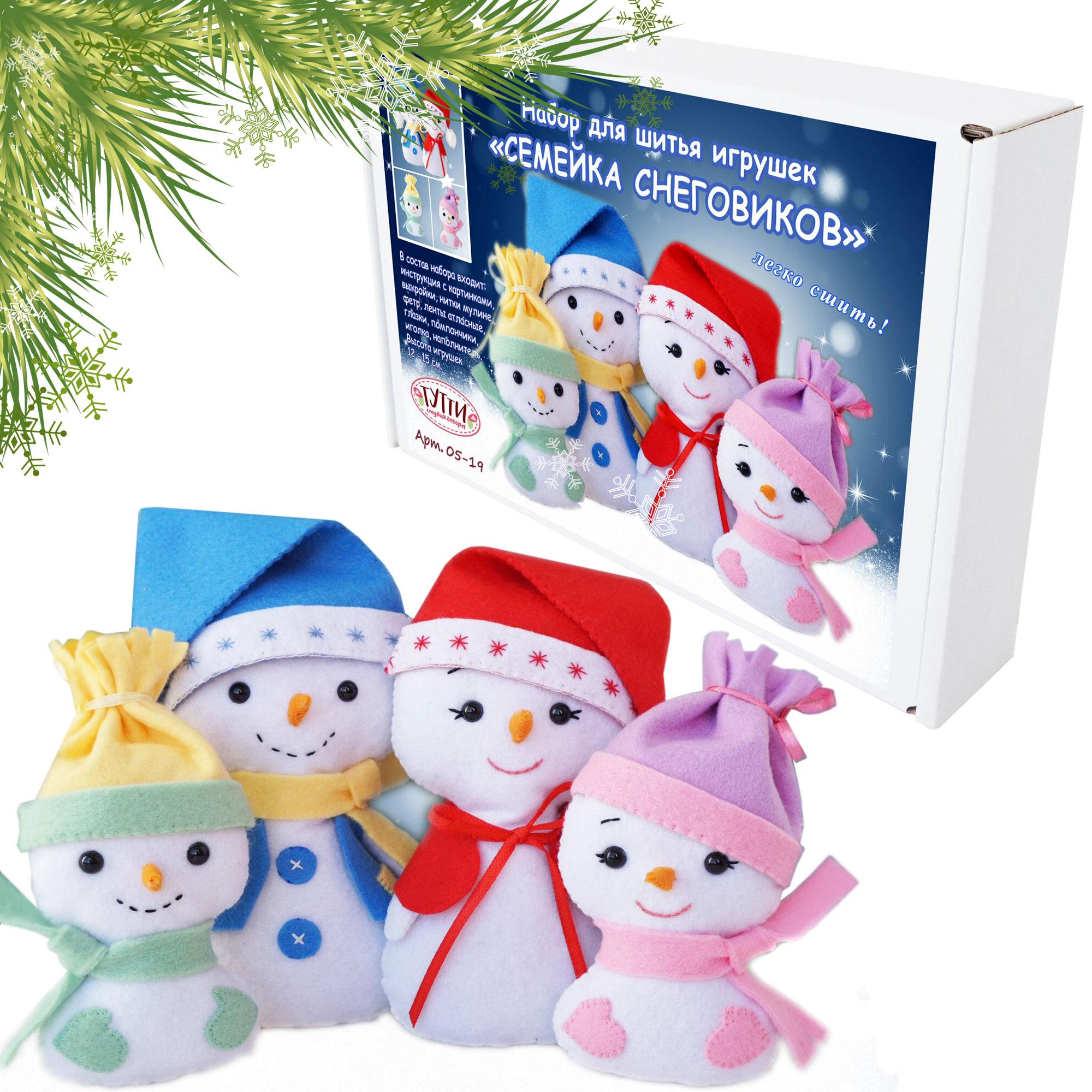 Набор для шитья игрушки «Семейка Снеговиков»