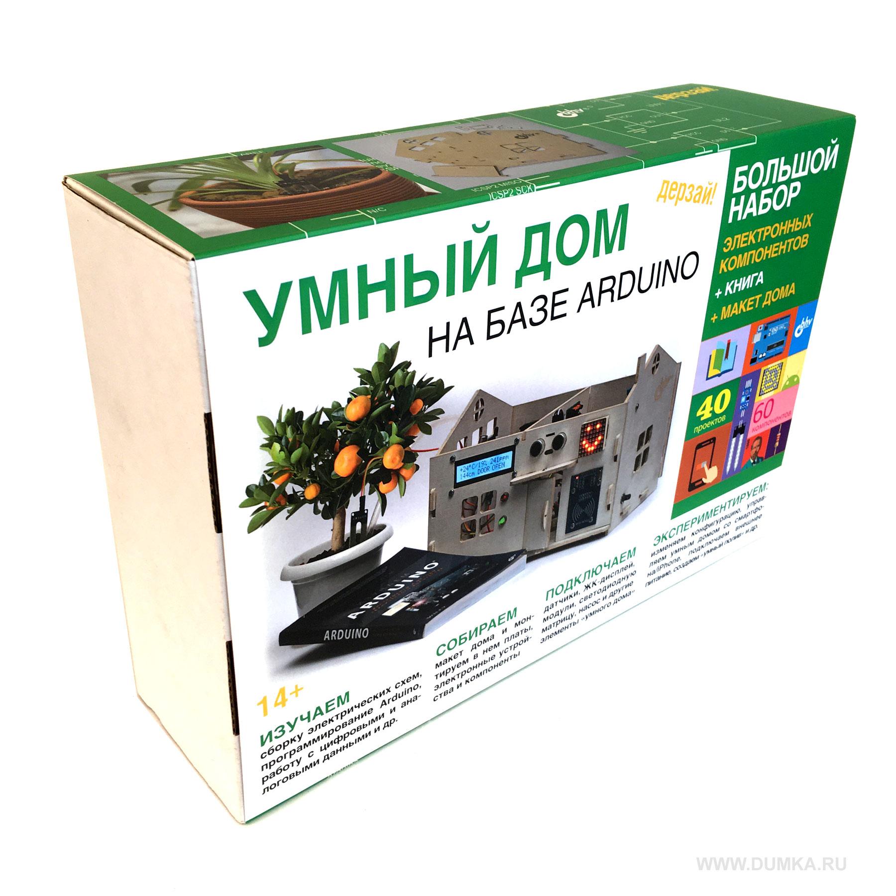 nabor-po-elektronike-umnyi-dom-na-baze-arduino-foto-tdx-978-5-9775-6608-7-01.jpg