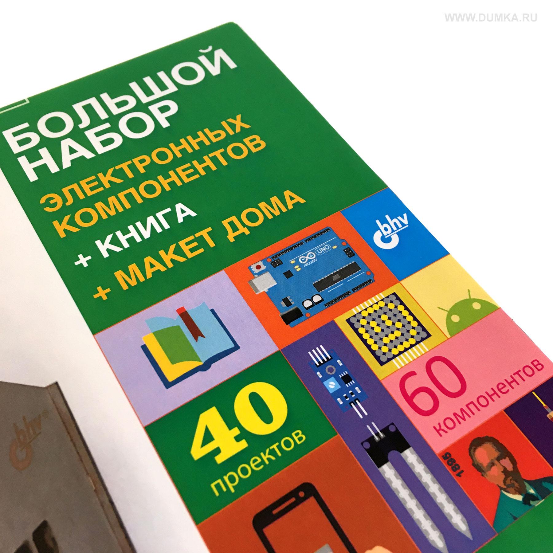 nabor-po-elektronike-umnyi-dom-na-baze-arduino-foto-tdx-978-5-9775-6608-7-03.jpg