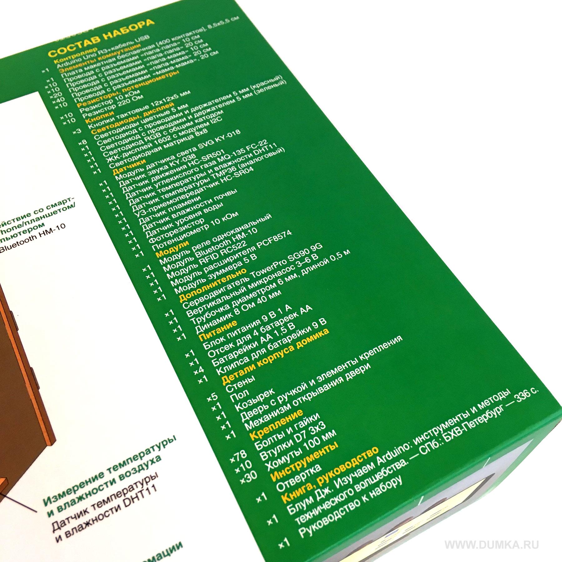 nabor-po-elektronike-umnyi-dom-na-baze-arduino-foto-tdx-978-5-9775-6608-7-06.jpg