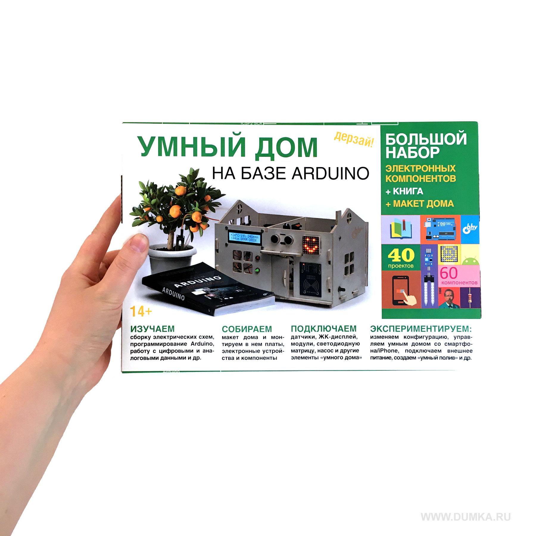nabor-po-elektronike-umnyi-dom-na-baze-arduino-foto-tdx-978-5-9775-6608-7-07.jpg
