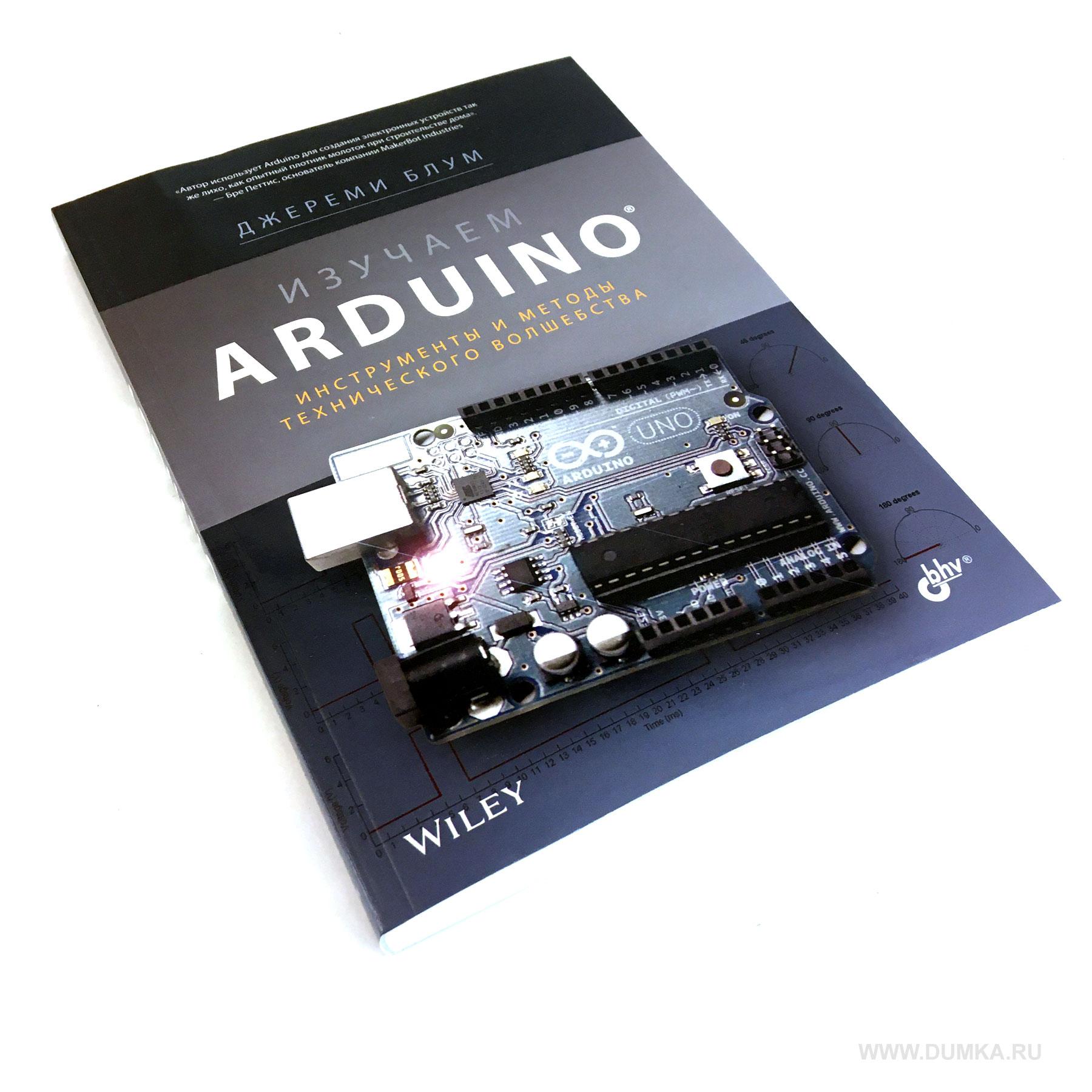 nabor-po-elektronike-umnyi-dom-na-baze-arduino-foto-tdx-978-5-9775-6608-7-18.jpg