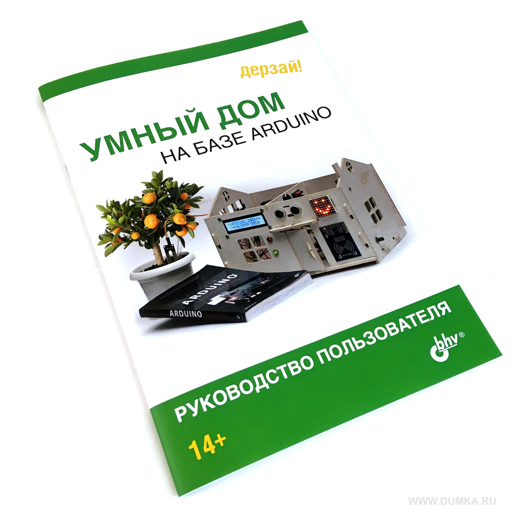 nabor-po-elektronike-umnyi-dom-na-baze-arduino-foto-tdx-978-5-9775-6608-7-20.jpg