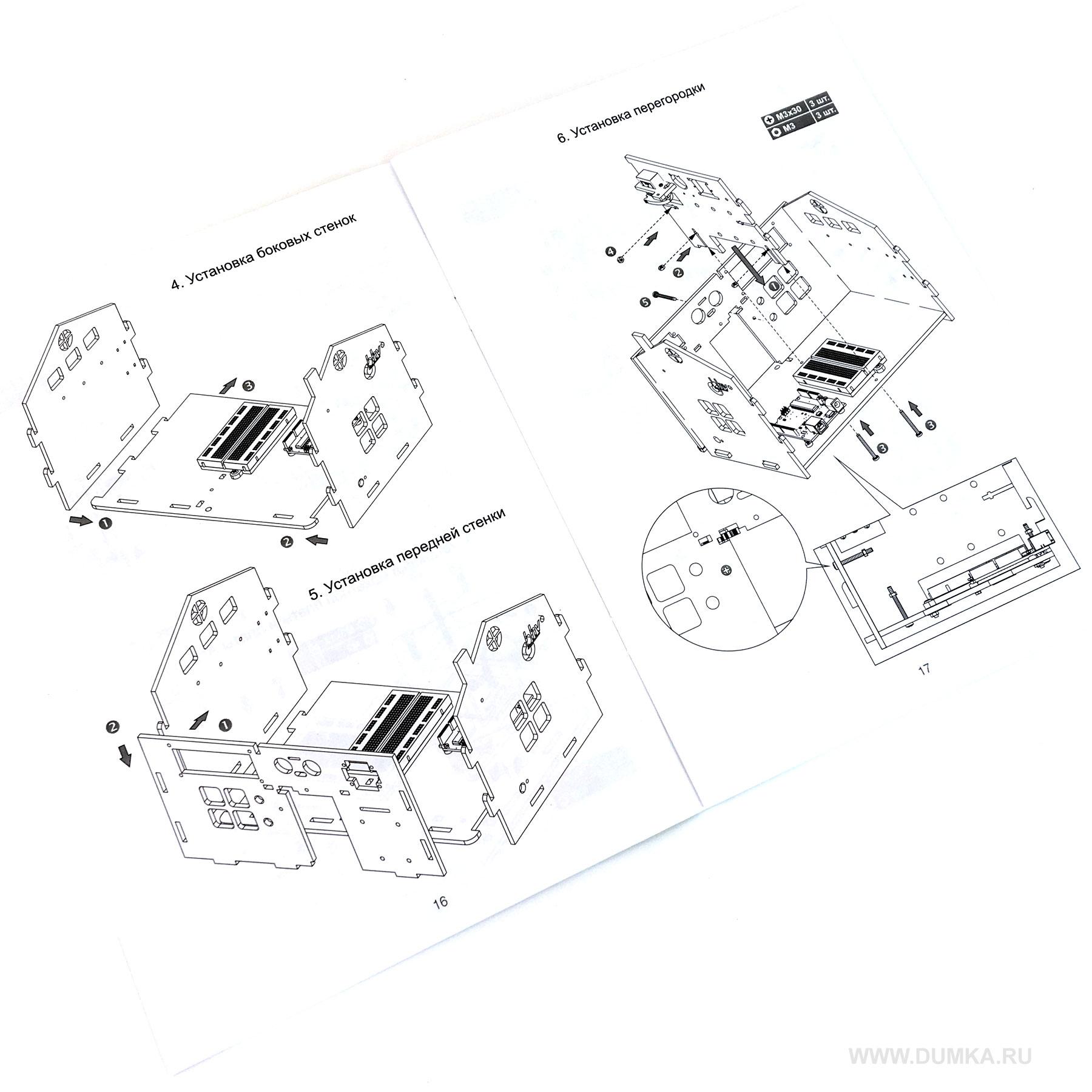 nabor-po-elektronike-umnyi-dom-na-baze-arduino-foto-tdx-978-5-9775-6608-7-22.jpg
