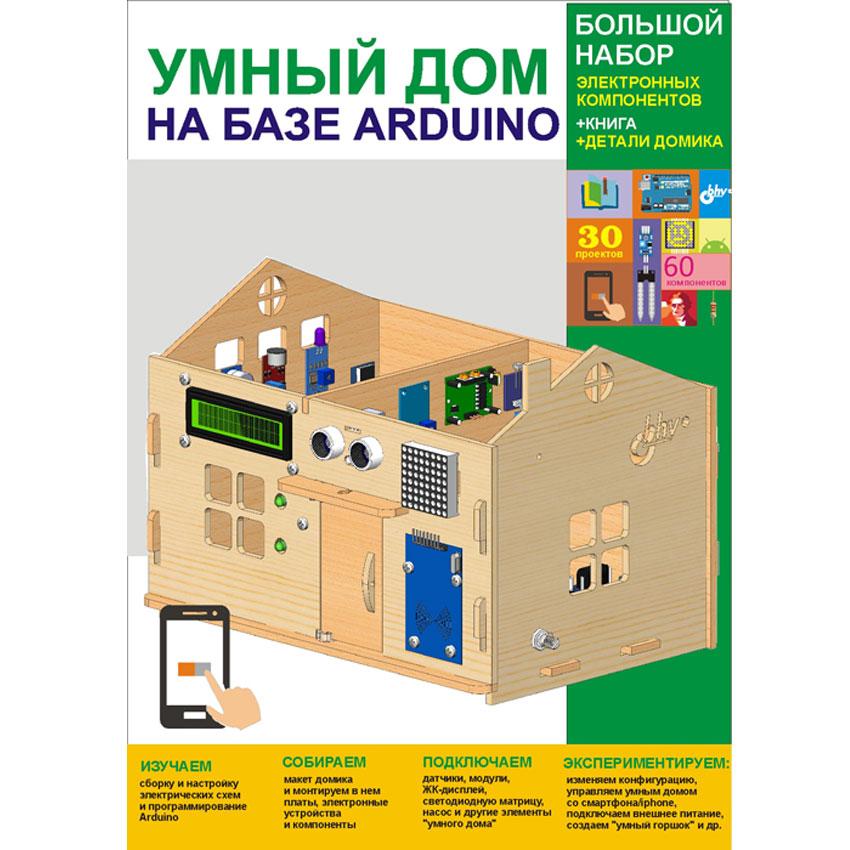 nabor-po-elektronike-umnyi-dom-na-baze-arduino-foto-tdx-978-5-9775-6608-7.jpg