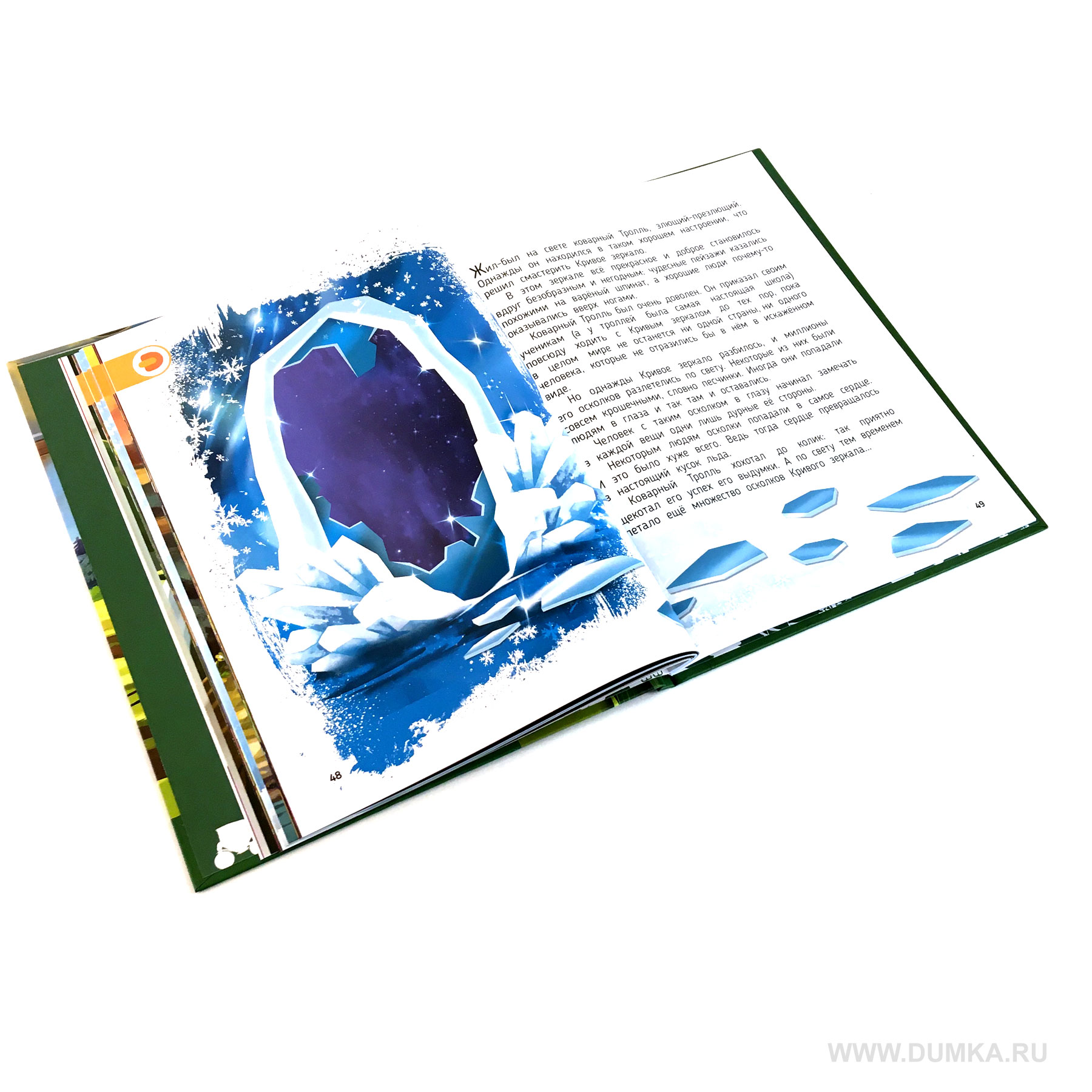Купить сказки в дополненной реальности «сборник 1» по ...